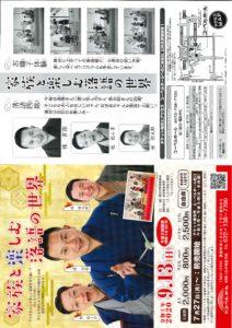 家族と楽しむ落語の世界/ユーベルホール/2020.9.13 @ 豊能町立ユーベルホール