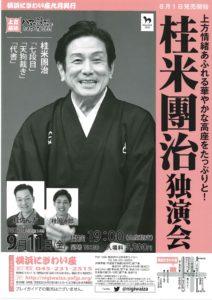 桂米團治独演会/横浜にぎわい座/2020.9.11 @ 横浜にぎわい座