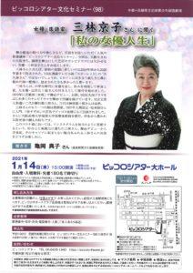 三林京子「私の女優人生」/ピッコロシアター大ホール/2021.1.14 @ ピッコロシアター 大ホール