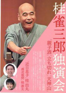 桂雀三郎独演会/朝日生命ホール/2020.3.14 @ 朝日生命ホール
