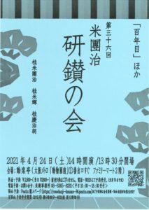 第三十六回 米團治研鑽の会/動楽亭/2021.4.24 @ 動楽亭