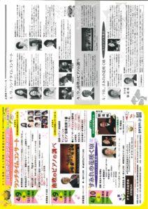 すみれの花咲く頃/石川県立音楽堂 邦楽ホール/2021.4.10 @ 石川県立音楽堂・邦楽ホール