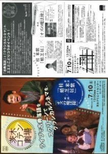 茨木コテン劇場/茨木市市民総合センタークリエイトセンター/2021.7.10 @ 茨木クリエイトセンター