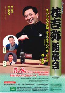 桂吉弥独演会/和歌山県民文化会館/2021.5.8 @ 和歌山県民会館 小ホール