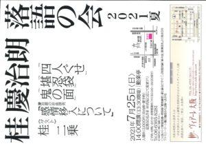 桂慶治朗 落語の会2021夏/動楽亭/2021.7.25 @ 動楽亭