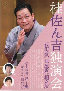 桂佐ん吉独演会(延期公演)/朝日生命ホール/2021.9.5 @ 朝日生命ホール