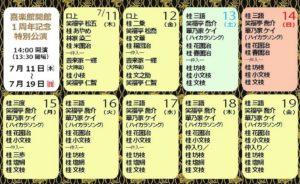 神戸新開地・喜楽館 開館1周年記念特別公演 @ 神戸新開地・喜楽館