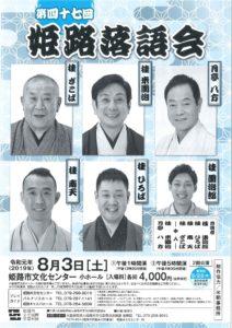 第47回 姫路落語会 @ 姫路市文化センター