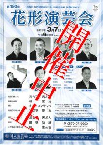 ※中止※花形演芸会/国立演芸場/2020.3.7 @ 国立演芸場