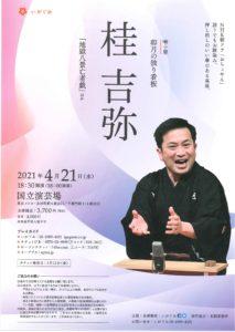 桂吉弥/国立演芸場/2021.4.21 @ 国立演芸場