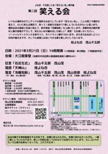 第二回笑える会/大江能楽堂/2021.3.21 @ 大江能楽堂