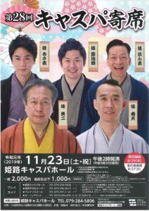 第28回キャスパ寄席/姫路キャスパホール/2019.11.23 @ 姫路キャスパホール