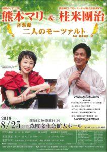 熊本マリ&桂米團治 音楽劇二人のモーツァルト @ 森町文化会館 大ホール