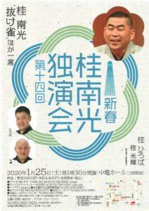 第14回桂南光独演会/中電ホール/2020.1.25 @ 中電ホール