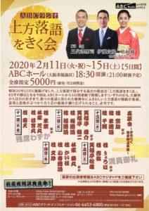 ABCラジオ 上方落語をきく会/ABCホール/2020.2.11~2.15 @ ABCホール