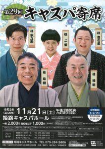 第29回キャスパ寄席/姫路キャスパホール/2020.11.21 @ 姫路キャスパホール