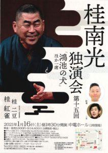 第15回桂南光独演会/中電ホール/2021.1.16 @ 中電ホール