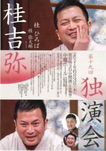 第19回 桂吉弥独演会/名古屋 中電ホール/2021.6.3 @ 中電ホール