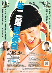 桂二葉独演会/ABCホール/2021.9.10 @ ABCホール