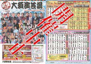 ※中止※三月定席寄席/大須演芸場/2020.3.1~7 @ 大須演芸場