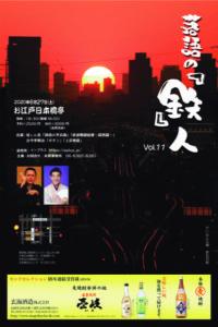 落語の『鉄』人vol.11/お江戸日本橋亭/2020.6.27 @ お江戸日本橋亭