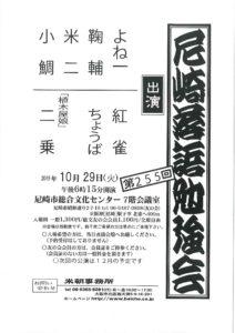 尼崎落語研究会/尼崎市総合文化センター/2019.10.29 @ 尼崎総合文化センター