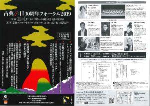 古典の日10周年フォーラム2019/京都コンサートホール/2019.11.1 @ 京都コンサートホール大ホール