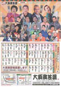 2019.10.1~3/十月定席寄席/大須演芸場 @ 大須演芸場