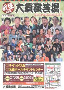 十一月定席寄席/大須演芸場/2019.11.1~3 @ 大須演芸場
