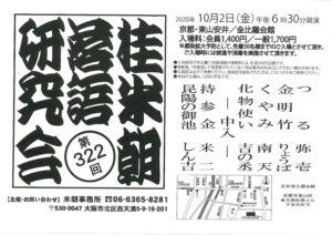 第322回桂米朝落語研究会/京都・東山安井 金比羅会館/2020.10.2 @ 金比羅会館