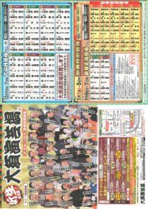 新春特別寄席/大須演芸場/2020.12.1~2021.1.7  @ 大須演芸場