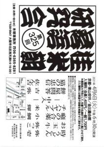 第325回桂米朝落語研究会/京都・東山安井 金比羅会館/2021.4.6 @ 金比羅会館