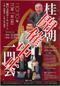 ※中止※桂米朝一門会/神戸文化ホール/2020.3.1 @ 神戸文化ホール 中ホール