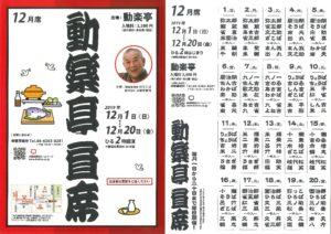 動楽亭昼席/動楽亭/2019.12.1~20 @ 動楽亭 | 大阪市 | 大阪府 | 日本