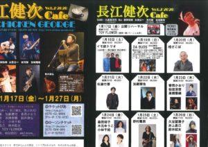 長江健次Cafe vol.7/神戸CHICKEN GEORGE/2020.1.20 @ 神戸CHICKEN GEORGE