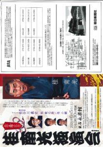 桂南光独演会/出石永楽館/2021.6.5 @ 出石永楽館