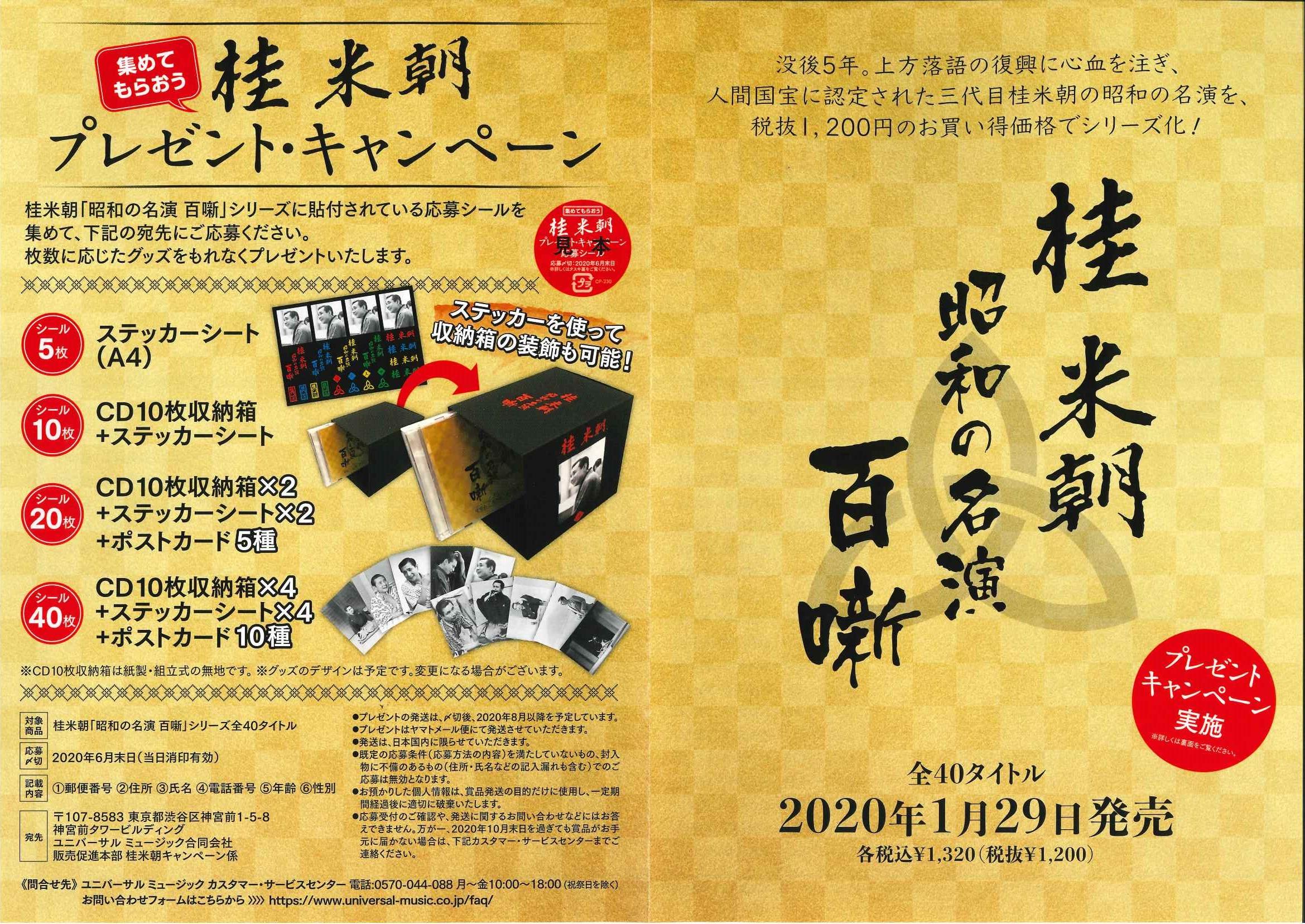 桂米朝 昭和の名演百噺 CD発売!!