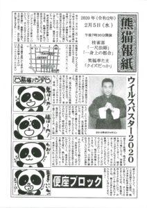 熊猫報紙/2020.2.5/ツギハギ荘 @ ツギハギ荘