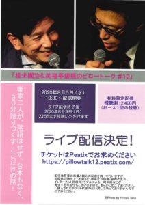 桂米團治&笑福亭銀瓶のピロートーク#12/ライブ配信/2020.8.5