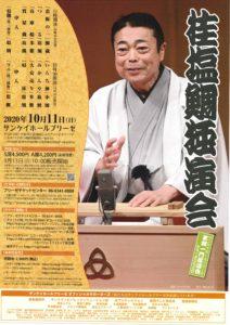桂塩鯛独演会/サンケイホールブリーゼ/2020.10.11 @ サンケイホールブリーゼ