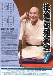 桂雀三郎演会/サンケイホールブリーゼ/2020.11.29 @ サンケイホールブリーゼ