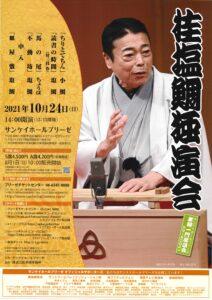 桂塩鯛独演会/サンケイホールブリーゼ/2021.10.24 @ サンケイホールブリーゼ