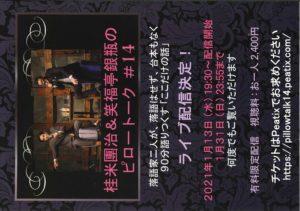 桂米團治&笑福亭銀瓶のピロートーク#14/ライブ配信/2021.1.13