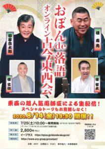 おぼんde落語 オンライン古今東西会/オンライン/2020.8.14