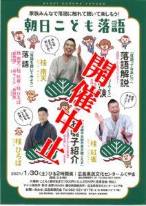 ※中止※朝日こども寄席/広島県民文化センターふくやま/2021.1.30 @ 広島県民文化センターふくやま
