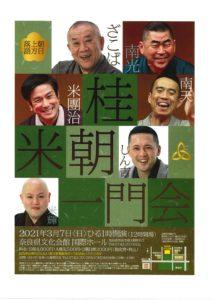 桂米朝一門会/奈良県文化会館 国際ホール/2021.3.7 @ 奈良県文化会館