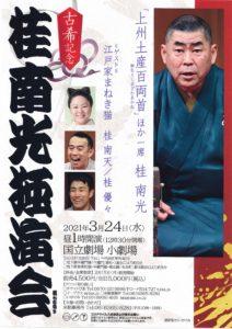 古希記念 桂南光独演会/国立劇場 小劇場/2021.3.24 @ 国立劇場 小劇場