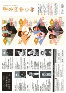 博多四季の会/JR九州ホール/2021.3.13 @ JR九州ホール(JR博多シティ9階)
