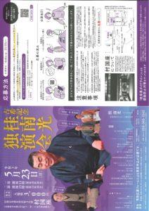 古希記念 桂南光独演会/岐阜 村国座/2021.5.23 午前、午後 @ 村国座