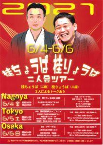 桂ちょうば桂りょうば二人会ツアー/名古屋 男キモノ&BAR蛙屋/2021.6.4 @ 男キモノ&BAR蛙屋